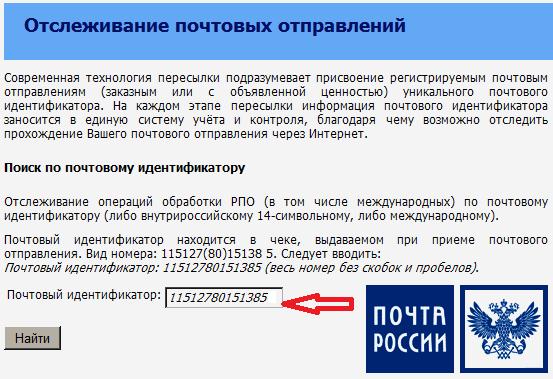 Почта россии где находится письмо